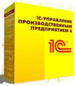 1С: Управление производственным предприятием (1C УПП)
